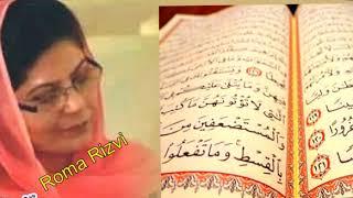Beautiful Recitation of Quran By Roma Rizvi