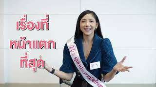 Introduction Video of Narinphat Suttipote Contestant Miss Thailand World 2018