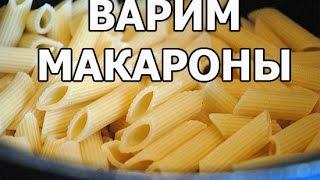 Как варить макароны и сколько. Приготовить можно за 5 минут от Ивана!