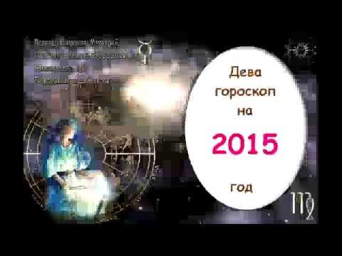 Рак и лев гороскоп на 2016 год по