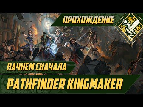 Начнем сначала - Pathfinder Kingmaker #3