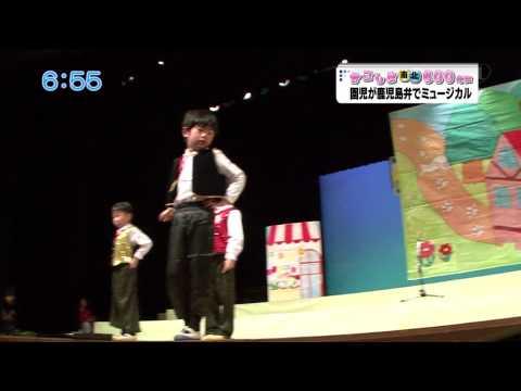 幼稚園児が鹿児島弁の劇(2015年4月2日放送)