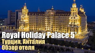 Royal Holiday Palace 5*, Турция, Анталия