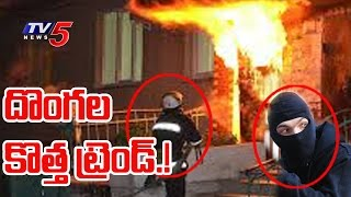 Thieves Following New Trend In Telugu States | Thieves Set Fire to House