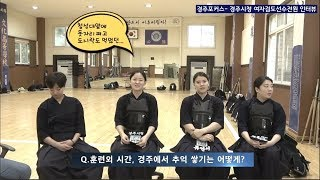 917브리핑-전국최강 경주시청 여자 검도 선수들과 인터뷰...경주생활, 황리단길이 최고