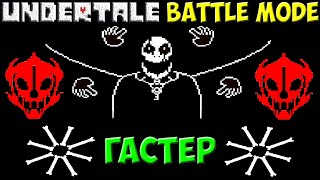 Undertale Battle Mode | W. D. Gaster - Крутая битва