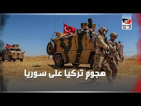 ما خطة تركيا في شمال سوريا.. وكيف رد العالم على الهجوم؟