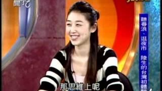 新聞挖挖哇:陸生看台灣(1/5) 20110701