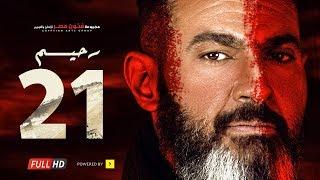 مسلسل رحيم الحلقة 21 الواحد والعشرون - بطولة ياسر جلال ونور | Rahim series - Episode 21