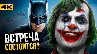 Новый Джокер - разбор сюжета и слухов!