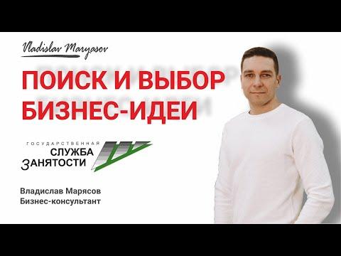 , title : 'Выбор бизнес идеи для получения субсидии в центре занятости. Рекомендации от Владислава Марясова.