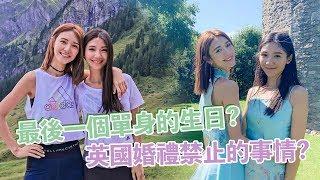 [生日vlog] 怎樣渡過最後一個單身的生日?在香港婚禮很常見,在英國婚禮卻被禁止的事情 | 倪晨曦misselvani