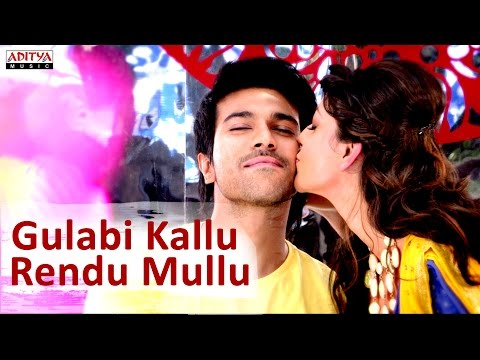 Gulabi Kallu Rendu Mullu Promo Song || Govindudu Andarivadele Movie