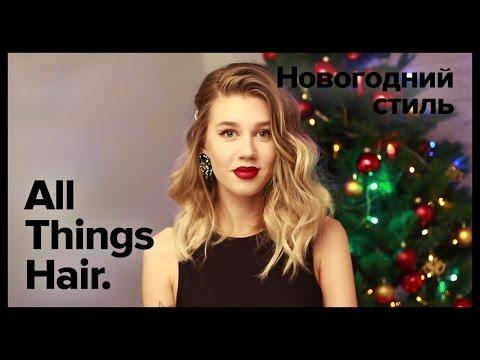 Легкая прическа на Новый год от MrsWikie5 – All Things Hair