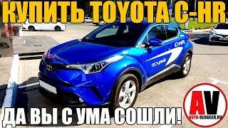TOYOTA C-HR. Почему не стоит покупать!!!