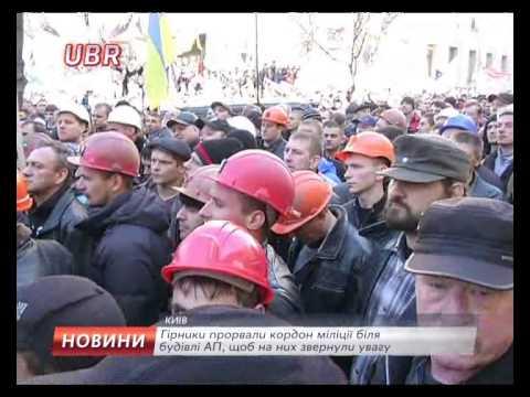 Митинг шахтеров: от Банковой до Крещатика