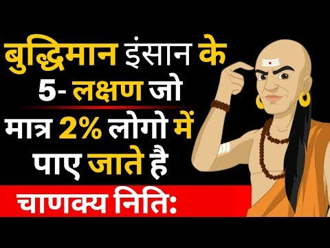 बुद्धिमान व्यक्ति की पहचान | 5 Signs of Intelligent person in Hindi Chanakya Niti|Psychology Hindi