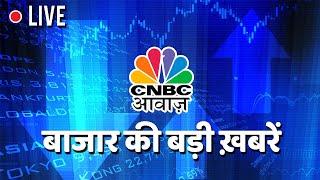 CNBC Awaaz Live | Aaj Ka Taja Khabar | Business News Live | Stock Market
