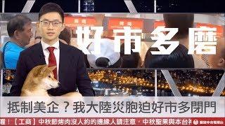 【央視一分鐘】韓國瑜直播談「進來一堆雞」惹議 上海好市多開幕被塞爆|眼球中央電視台