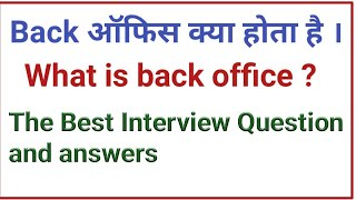 back office interview questions and answers in hindi ( What is back office )