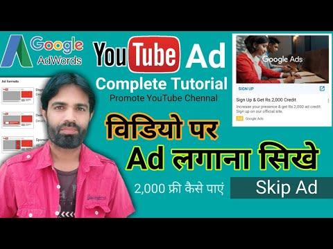 Youtube Ad Kaise Lagaye, Google Adword For Youtube, Youtube Par Advertisement Kaise Kare #AdWord