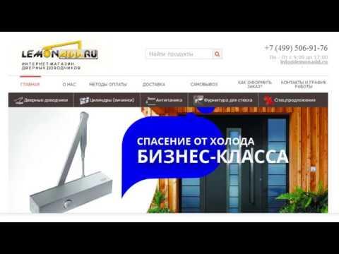 Интернет-магазин дверных доводчиков - lemonadd.ru