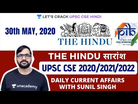 30th May - Daily Current Affairs | The Hindu Summary & PIB - CSE Pre Mains (UPSC CSE/IAS 2020 Hindi)
