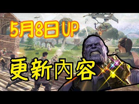 【Fortnite-要塞英雄】5月8日更新內容◆漫威登場啦!◆紫色芋頭的能力介紹。By摳摳