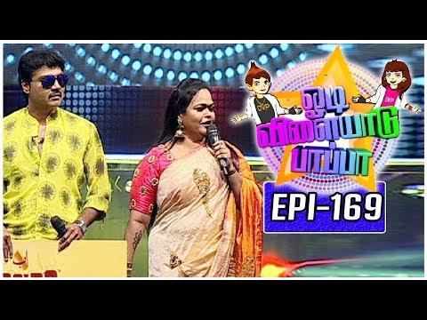 Odi Vilayadu Pappa - Season 5 | #169 | Best Performer - Arun Bharathi & Nisha  | Kalaignar TV