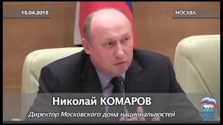 В Госдуме подвели итоги детского форума «Национальное Согласие»
