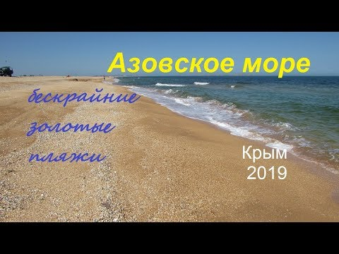 Крым, Азовское море в сентябре. Золотой песок, много рыбы, пустые пляжи
