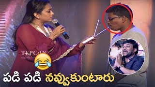Anchor Suma Making Hilarious Fun With Darling Das @ Chalo Movie Pre Release Event | TFPC