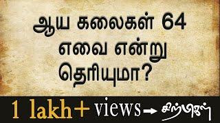 64 arts in tamil | aayakalai 64 | chiselers academy