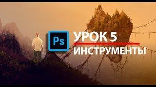 Photoshop для начинающих УРОК 5- БАЗОВЫЙ РАЗБОР ИНСТРУМЕНТОВ