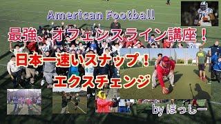 アメリカンフットボールオフェンスライン日本一早いスナップ!!!公開!