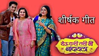Serial : Yeu Kashi Tashi Mi Nadayala || Title Song Lyrics