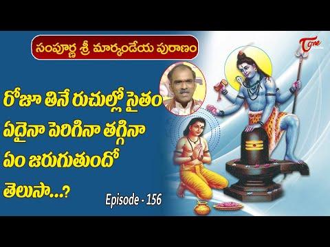 Markandeya Puranam #156 | తినే రుచుల్లో పెరిగినా తగ్�
