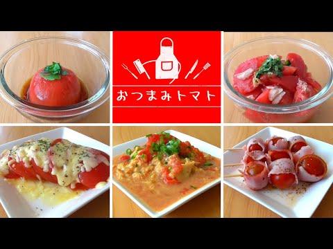 , title : '【おつまみトマト】トマトアレンジレシピ・簡単・時短・切ってレンジに入れるだけ