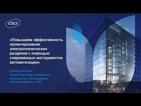 , title : 'Проектирование электротехнических разделов: современные инструменты автоматизации