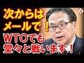 世耕経産相「今後はメールで十分!」と、完璧対応方針!WTOは攻めの姿勢で!!