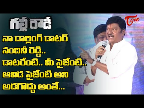 Rajendra Prasad funny Speech at Gully Rowdy Press Meet | Sundeep Kishan | Neha | TeluguOne Cinema