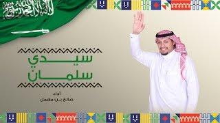 تحميل اغاني مجانا صالح بن مهمل - بسم يام وقحطان (حصرياً)  2020