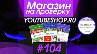 #104 Магазин на проверку - youtube.leqshop.ru (КУПИЛ ЮТУБ КАНАЛ С ПОДПИСЧИКАМИ) УХОЖУ НА НОВЫЙ КАНАЛ