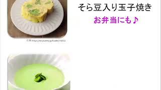 宝塚受験生のダイエット講座〜春野菜でデトックス⑦そら豆〜のサムネイル