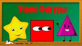 Квадрат и Звезда - Мультфильм про геометрические фигуры - Мультик для детей