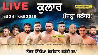 🔴 [Live] Kular (Jalandhar) North India Federation Kabaddi Cup 24 Jan 2019
