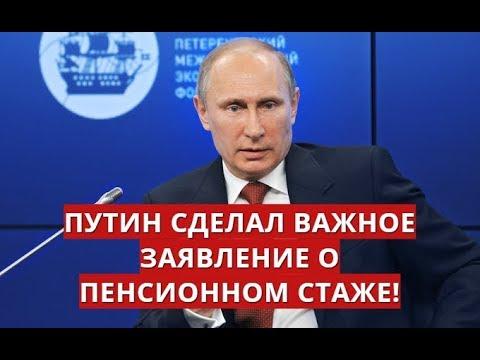 Путин сделал важное заявление о пенсионном стаже!
