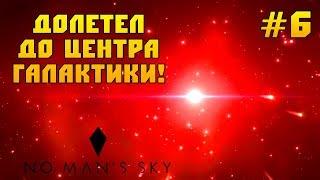 ЦЕНТР ГАЛАКТИКИ! - ЭТО ЭПИЧНО! - No Man