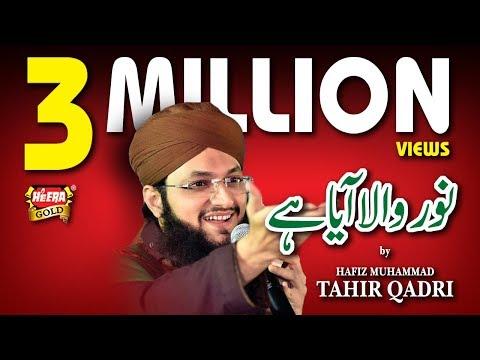Labaik Ya Rasool Allah By Hafiz Tahir Qadri 2017 Mehfil
