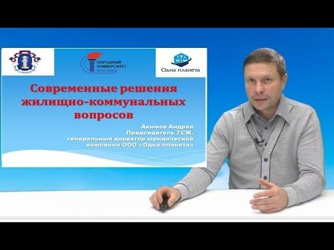 """Видеолекция """"Решение жилищно - коммунальных вопросов"""""""